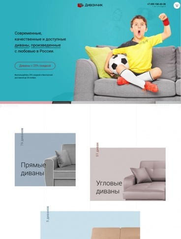 eCommerce website: Divanchik