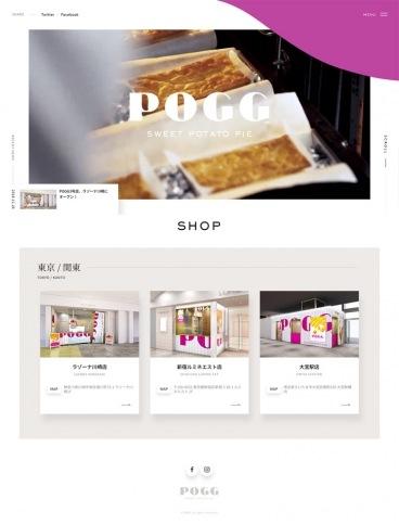 eCommerce website: POGG | SWEET POTATO PIE